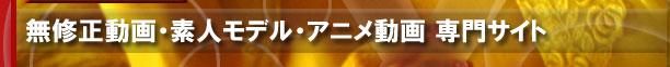無修正動画・素人モデル・アニメ動画専門サイト