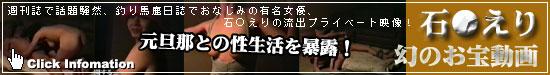 あの有名女優 石●えり プライベート極秘性生活!!